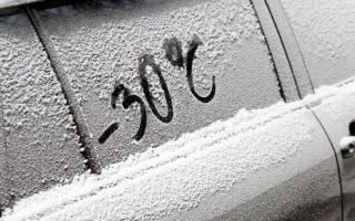 Как заводить в мороз машину