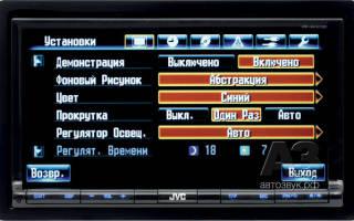 Инструкция по настройке автомагнитолы JVC KW-X730