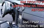 Как убрать царапины в салоне автомобиля?