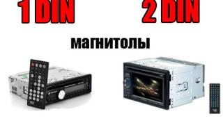 Чем отличается размер магнитолы 1 дин и 2 din