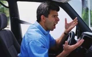 Как противостоять «дорожной» агрессии