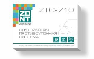 Сигнализация Zont с функцией индивидуальных сигналов