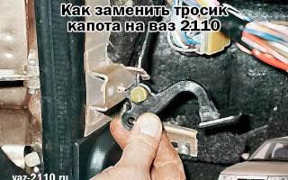 Замена троса капота автомобиля