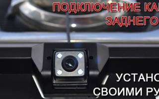Установка и подключение камеры заднего вида на Skoda Rapid
